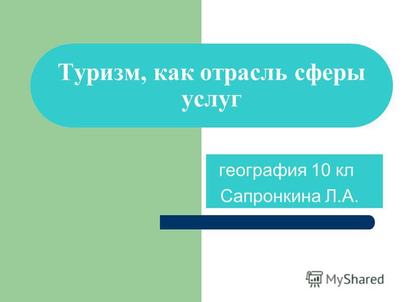 Туризм, как отрасль сферы услуг география 10 кл Сапронкина Л.А.