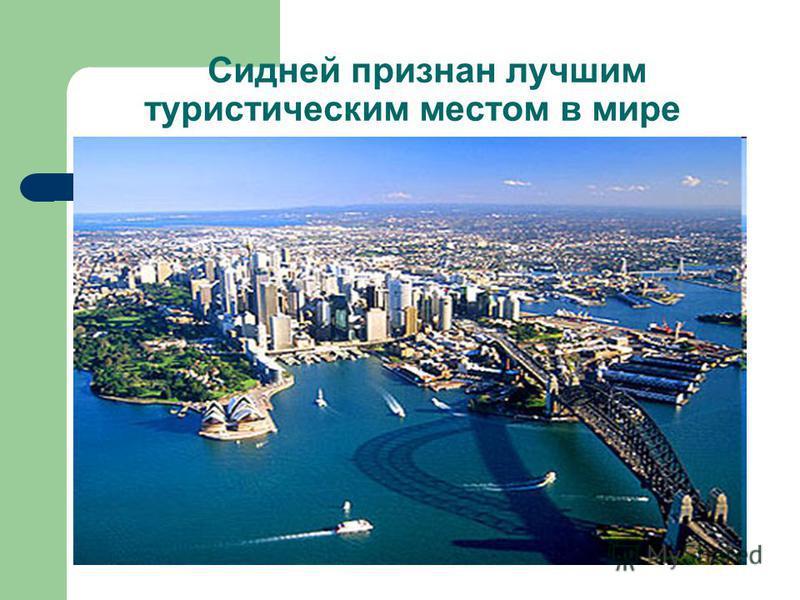 Сидней признан лучшим туристическим местом в мире