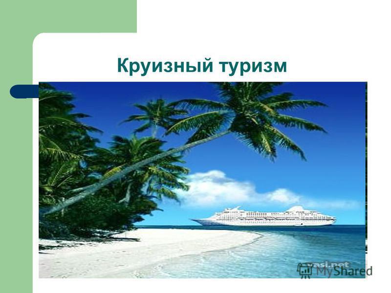 Круизный туризм