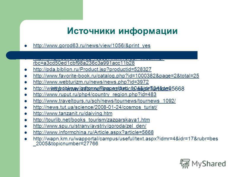 Источники информации http://www.gorod63.ru/news/view/1056/&print_yes http://knigi.rbc.ru/catalog-195697.html?order=title&knigi- rbc=a3cd50ed1cbf98a236c3a991acc11b28 http://knigi.rbc.ru/catalog-195697.html?order=title&knigi- rbc=a3cd50ed1cbf98a236c3a9