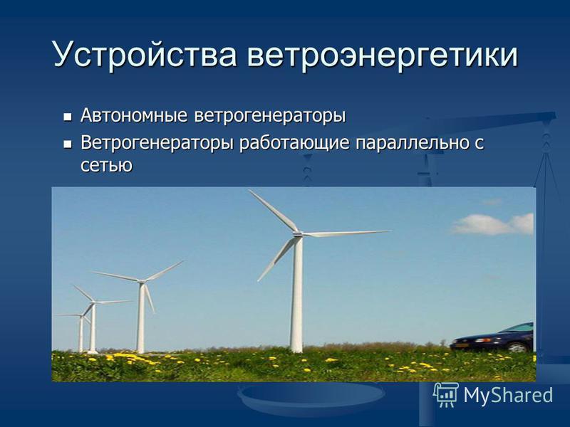 Устройства ветроэнергиитики Автономные ветрогенераторы Автономные ветрогенераторы Ветрогенераторы работающие параллельно с сетью Ветрогенераторы работающие параллельно с сетью
