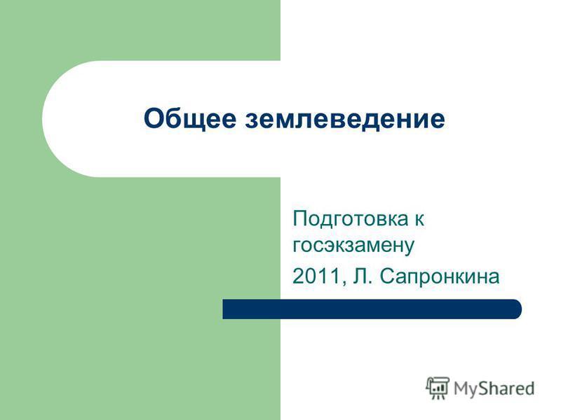 Общее землеведение Подготовка к госэкзамену 2011, Л. Сапронкина