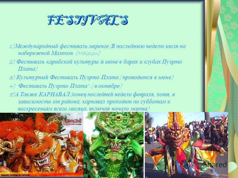 FESTIVALS 1) Международный фестиваль меренге ( В последнюю неделю июля на набережной Малекон (Malecon) 2) Фестиваль карибской культуры ( в июне в барах и клубах Пуэрто Плата ) 3) Культурный Фестиваль Пуэрто - Плата ( проводится в июне ) 4)