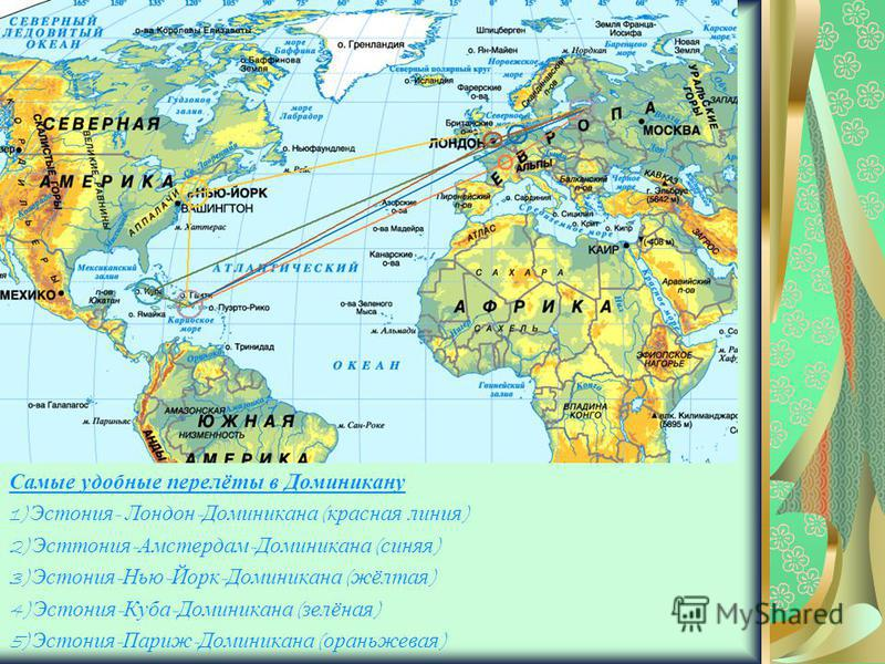 Самые удобные перелёты в Доминикану 1) Эстония - Лондон - Доминикана ( красная линия ) 2) Эсттония - Амстердам - Доминикана ( синяя ) 3) Эстония - Нью - Йорк - Доминикана ( жёлтая ) 4) Эстония - Куба - Доминикана ( зелёная ) 5) Эстония - Париж - Доми