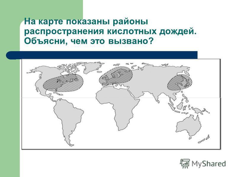 На карте показаны районы распространения кислотных дождей. Объясни, чем это вызвано?