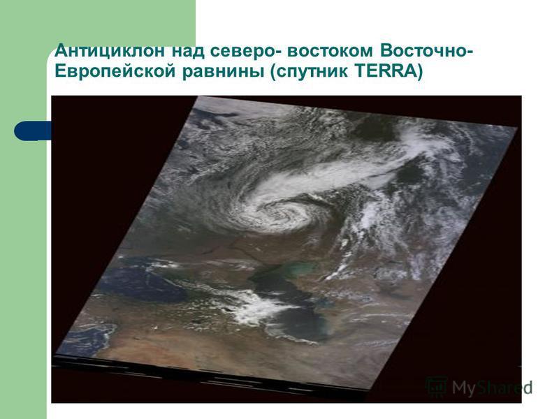 Антициклон над северо- востоком Восточно- Европейской равнины (спутник TERRA)