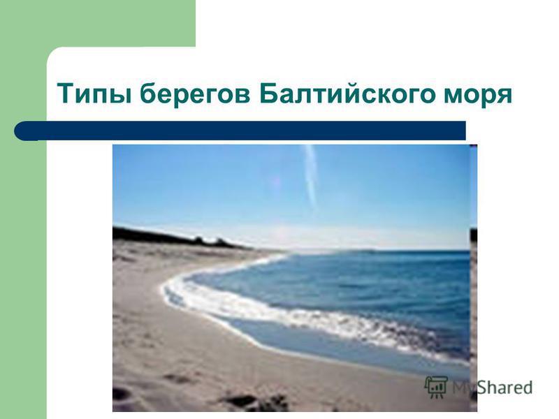 Типы берегов Балтийского моря