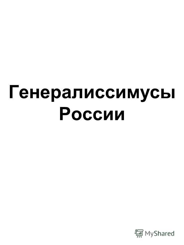Генералиссимусы России