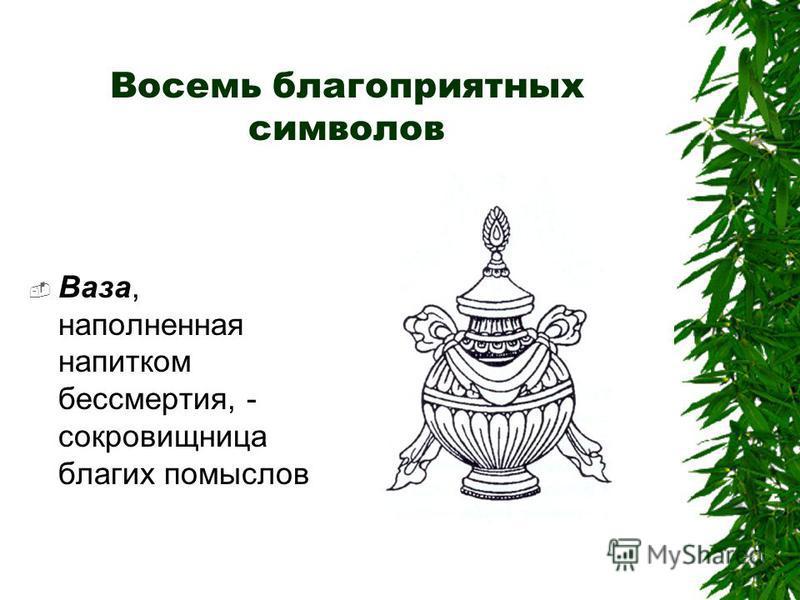 Восемь благоприятных символов Ваза, наполненная напитком бессмертия, - сокровищница благих помыслов