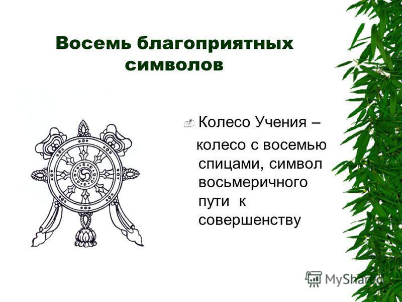 Восемь благоприятных символов Колесо Учения – колесо с восемью спицами, символ восьмеричного пути к совершенству