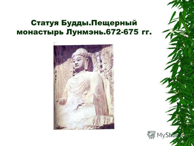 Статуя Будды.Пещерный монастырь Лунмэнь.672-675 гг.