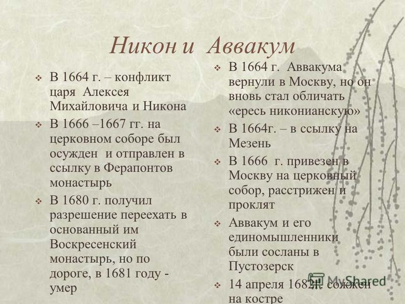Никон и Аввакум В 1664 г. – конфликт царя Алексея Михайловича и Никона В 1666 –1667 гг. на церковном соборе был осужден и отправлен в ссылку в Ферапонтов монастырь В 1680 г. получил разрешение переехать в основанный им Воскресенский монастырь, но по