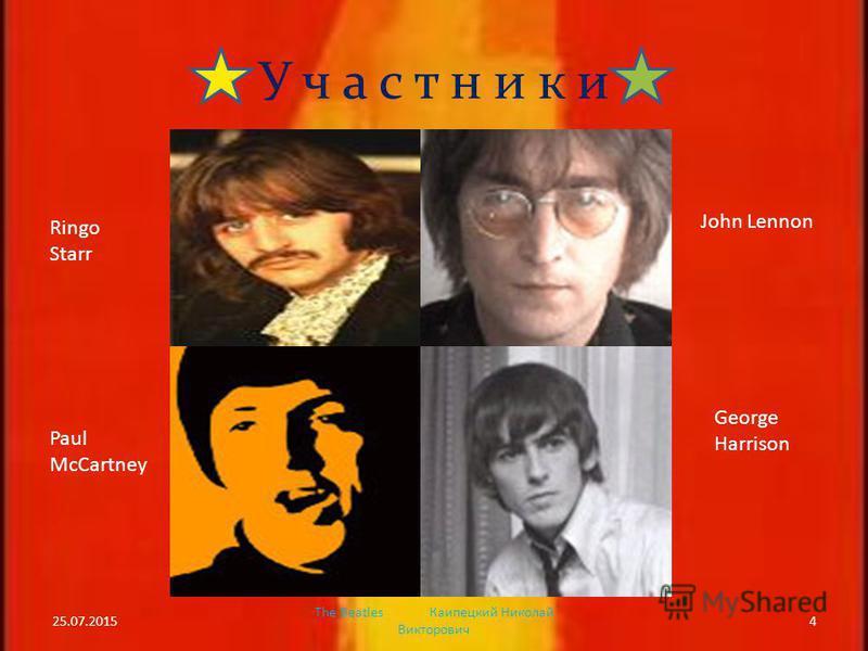 25.07.20153The Beatles Каипецкий Николай Викторович