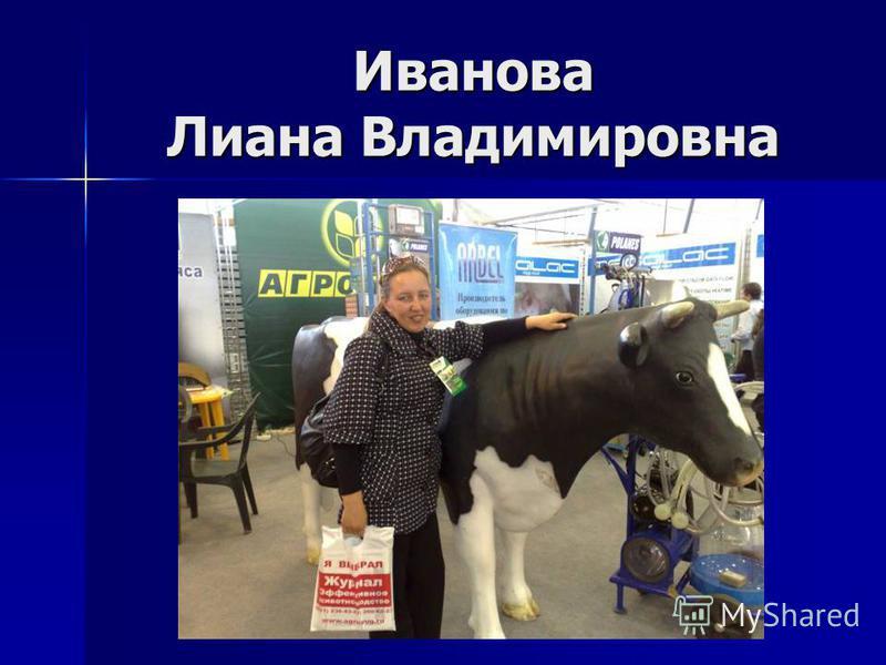 Иванова Лиана Владимировна