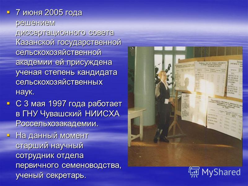 7 июня 2005 года решением диссертационного совета Казанской государственной сельскохозяйственной академии ей присуждена ученая степень кандидата сельскохозяйственных наук. 7 июня 2005 года решением диссертационного совета Казанской государственной се