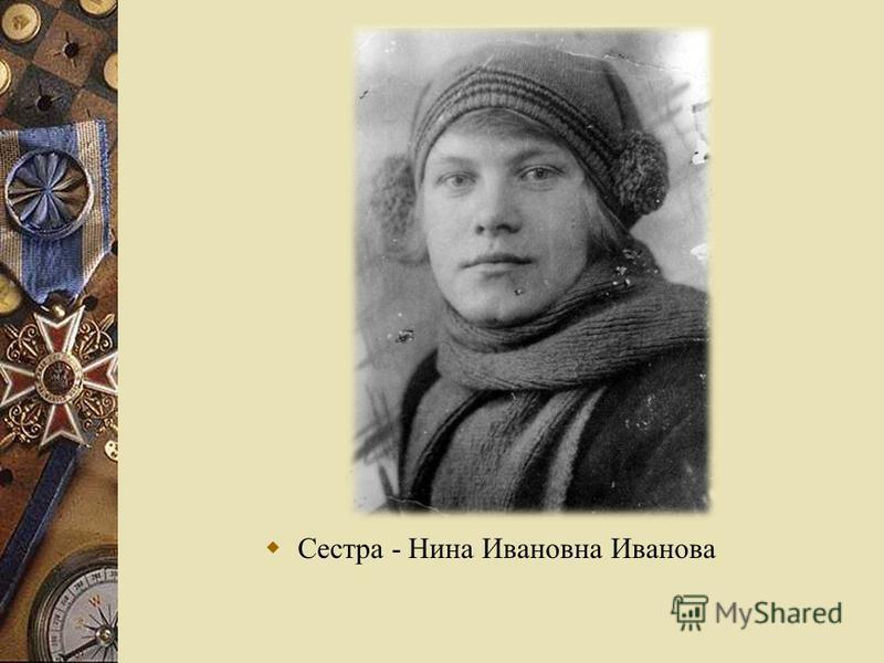 Сестра - Нина Ивановна Иванова