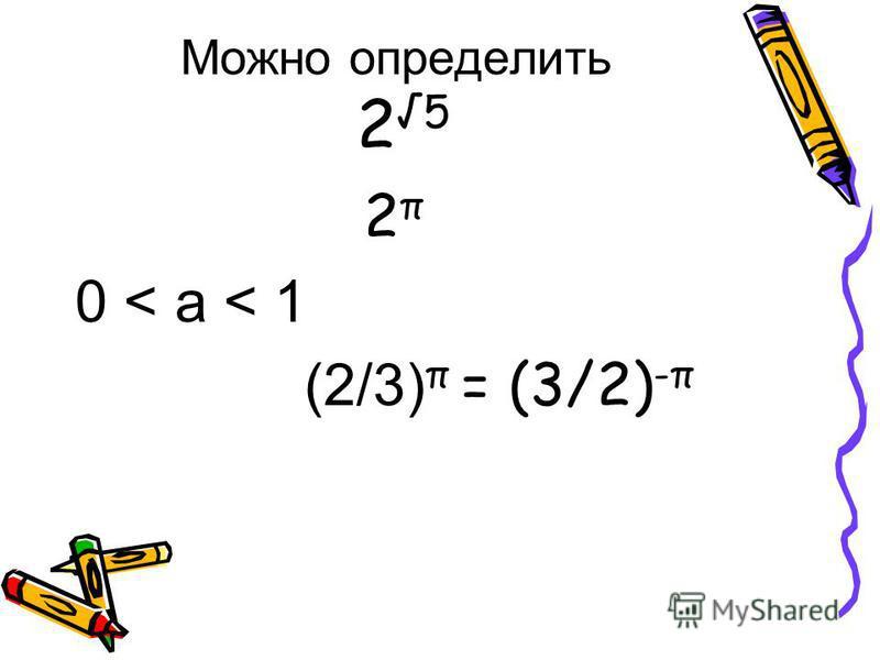 Можно определить 2 5 2 π 0 < a < 1 (2/3) π = (3/2) -π