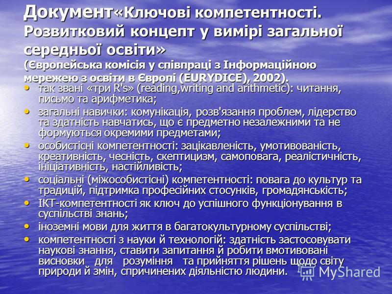 Документ «Ключові компетентності. Розвитковий концепт у вимірі загальної середньої освіти» (Європейська комісія у співпраці з Інформаційною мережею з освіти в Європі (EURYDICE), 2002). так звані «три R's» (reading,writing and arithmetic): читання, пи