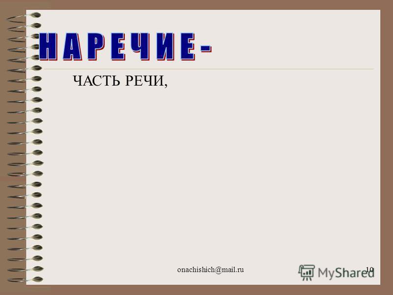 onachishich@mail.ru10 ЧАСТЬ РЕЧИ,