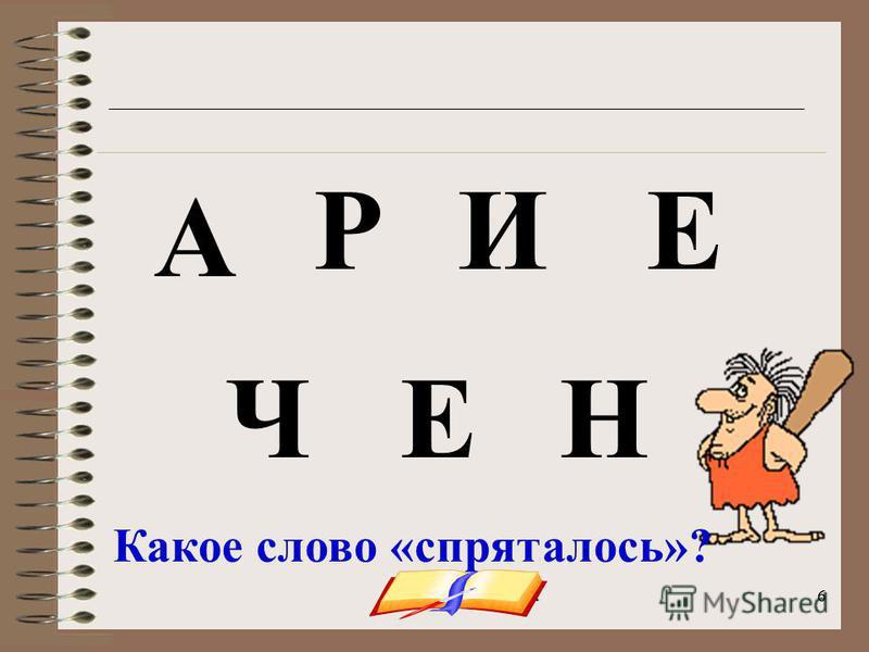 onachishich@mail.ru66 А Н И Е Р Ч Е Какое слово «спряталось»?