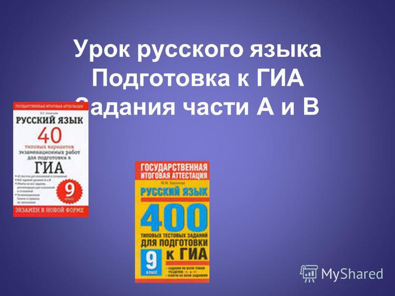 Урок русского языка Подготовка к ГИА Задания части А и В