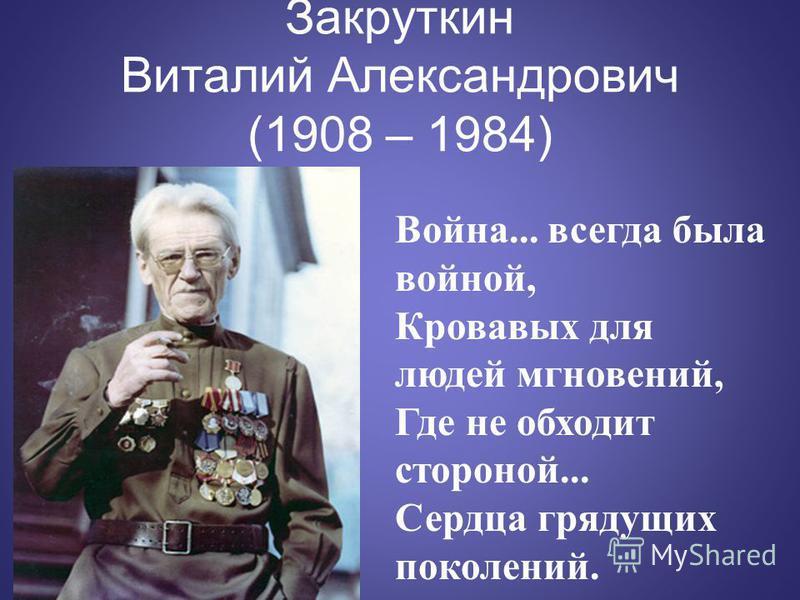 Закруткин Виталий Александрович (1908 – 1984) Война... всегда была войной, Кровавых для людей мгновений, Где не обходит стороной... Сердца грядущих поколений.