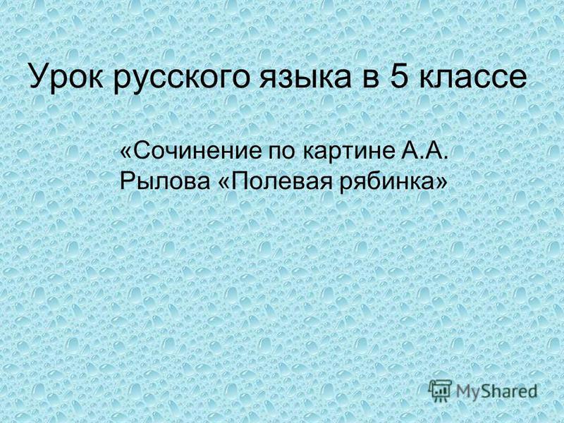 Урок русского языка в 5 классе «Сочинение по картине А.А. Рылова «Полевая рябинка»