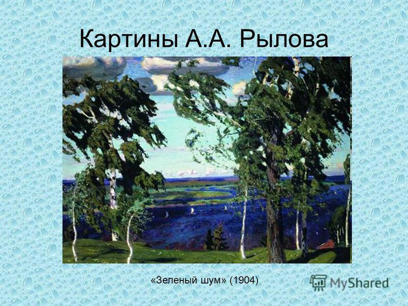Картины А.А. Рылова «Зеленый шум» (1904)