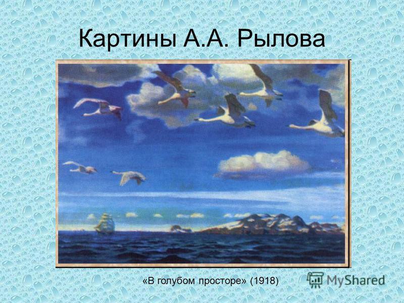 Картины А.А. Рылова «В голубом просторе» (1918)