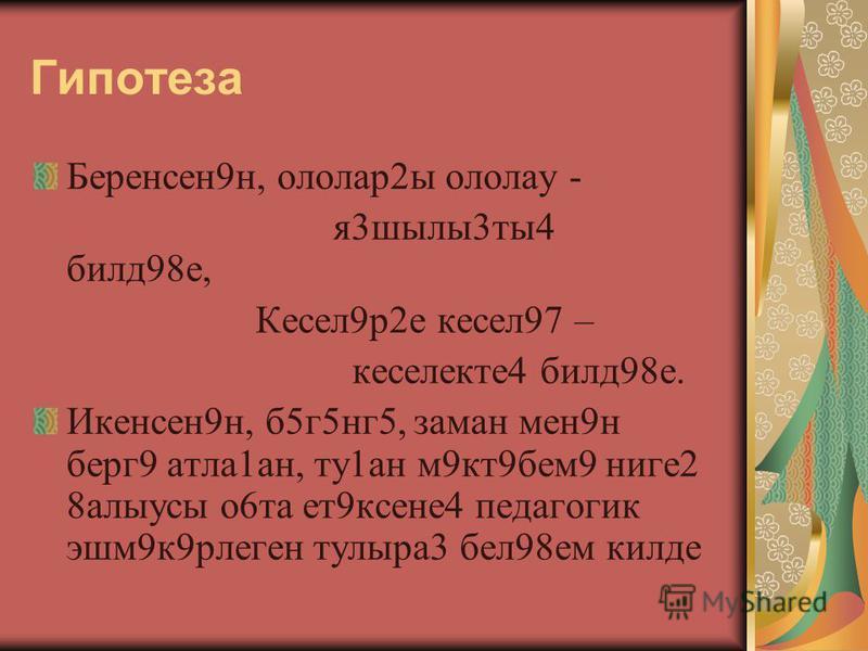Гипотеза Беренсен9н, ололар2ы ололау - я3шылы3ты4 билд98е, Кесел9р2е кесел97 – кеселекте4 билд98е. Икенсен9н, б5г5нг5, заман мен9н берг9 атла1ан, ту1ан м9кт9бем9 ниге2 8алыусы о6та ет9ксене4 педагогик эшм9к9рлеген тулыра3 бел98ем килде