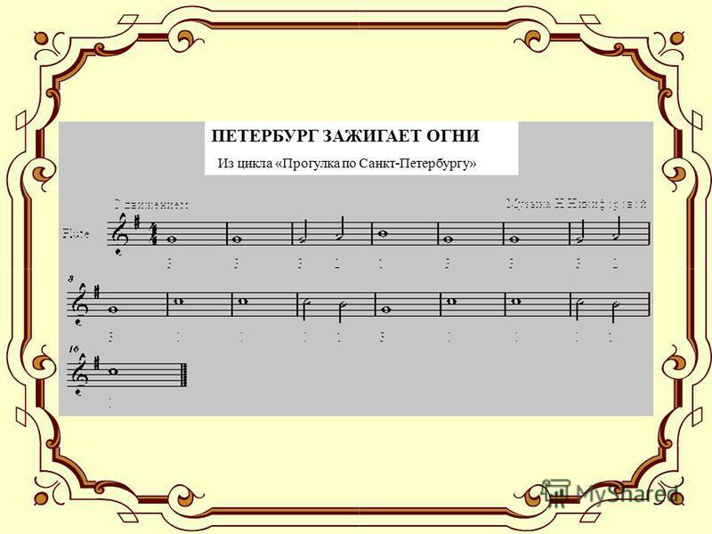 ПЕТЕРБУРГ ЗАЖИГАЕТ ОГНИ Из цикла «Прогулка по Санкт-Петербургу»