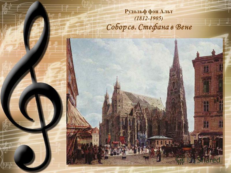Рудольф фон Альт (1812-1905) Собор св. Стефана в Вене
