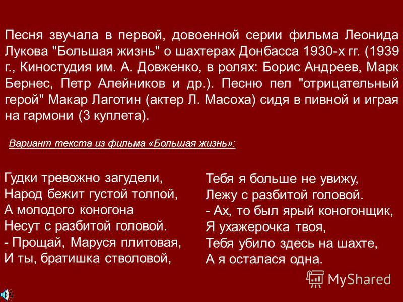 Песня звучала в первой, довоенной серии фильма Леонида Лукова