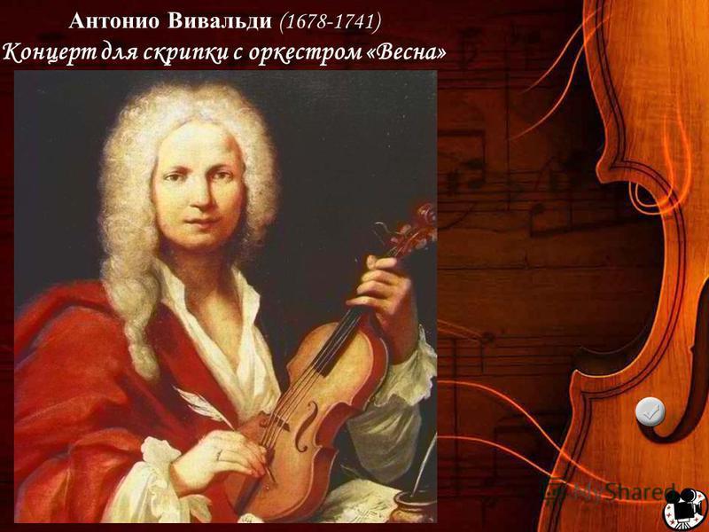 Антонио Вивальди (1678-1741) Концерт для скрипки с оркестром «Весна»