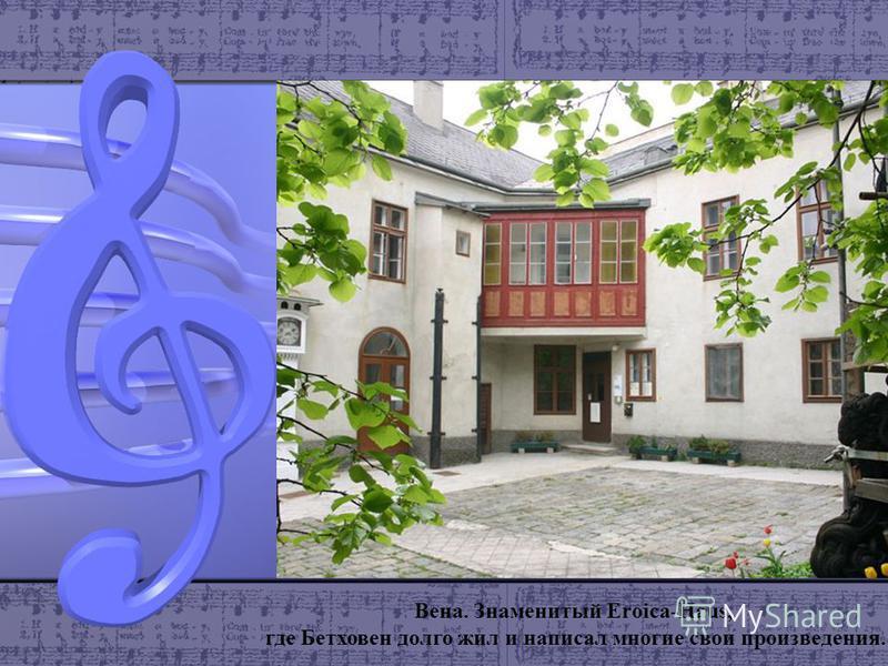 Вена. Знаменитый Eroica-Haus, где Бетховен долго жил и написал многие свои произведения.