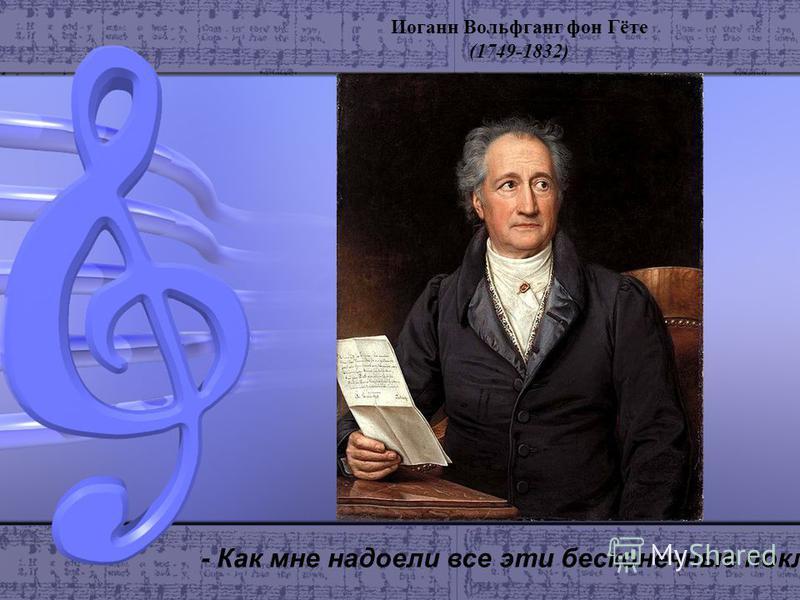 - Как мне надоели все эти бесконечные поклоны! Иоганн Вольфганг фон Гёте (1749-1832)
