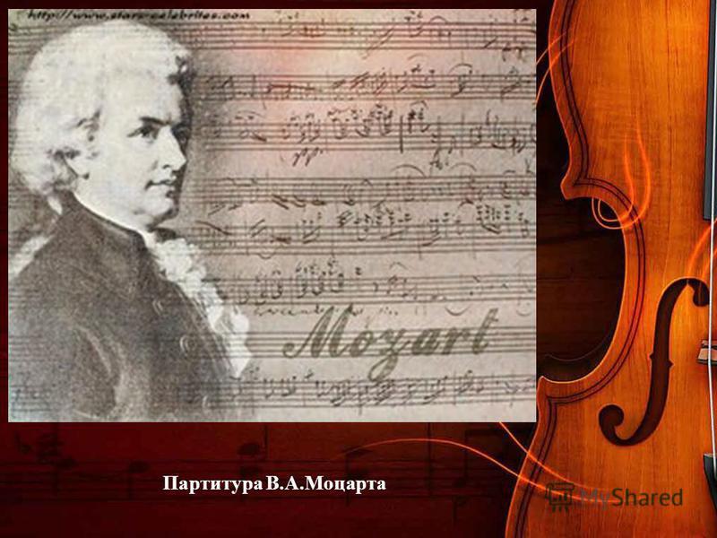Партитура В.А.Моцарта