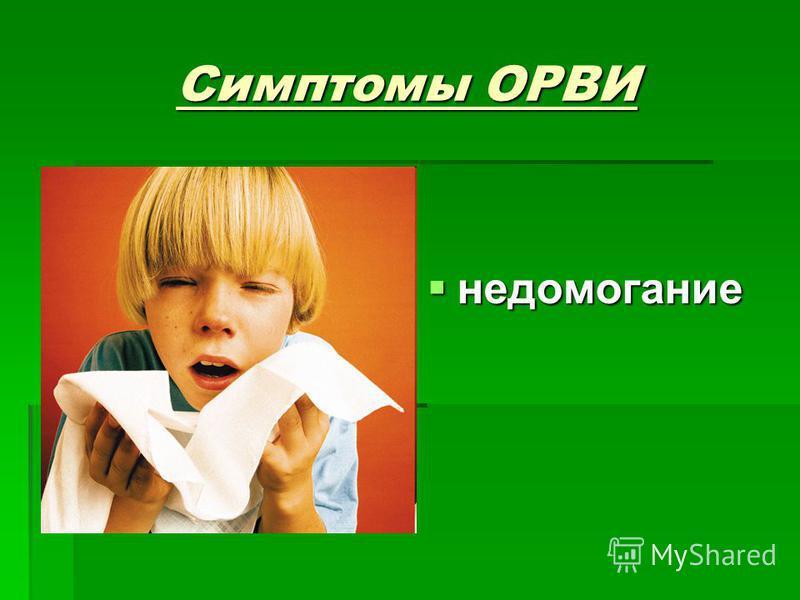 Симптомы ОРВИ недомогание недомогание