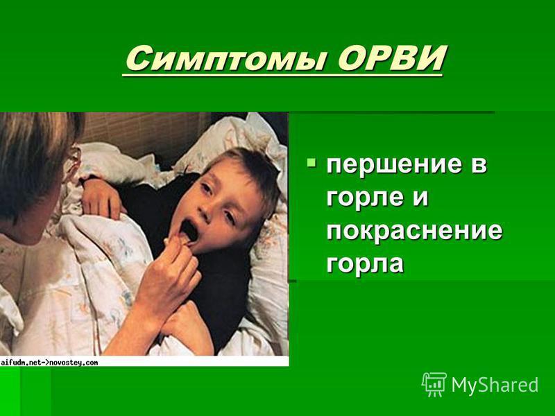 Симптомы ОРВИ першение в горле и покраснение горла першение в горле и покраснение горла