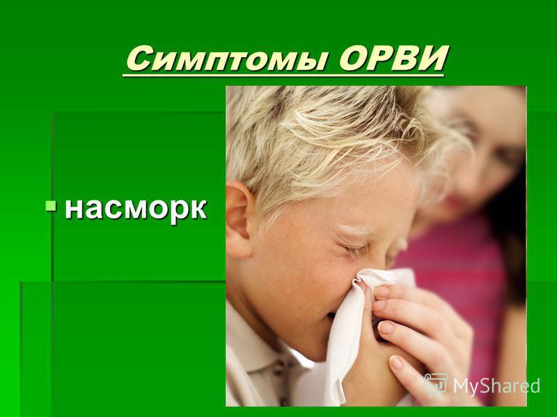 Симптомы ОРВИ насморк насморк