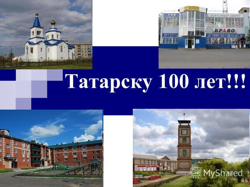 Татарску 100 лет!!!