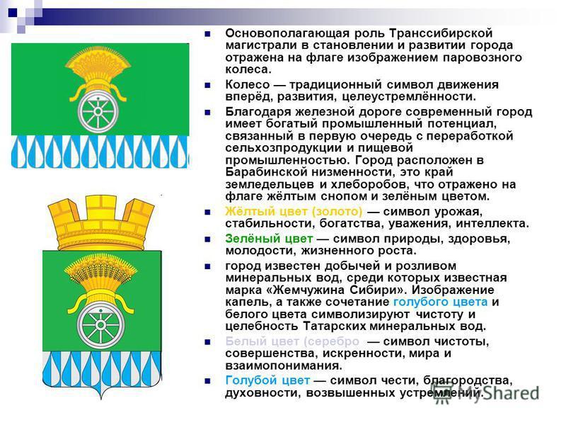 Основополагающая роль Транссибирской магистрали в становлении и развитии города отражена на флаге изображением паровозного колеса. Колесо традиционный символ движения вперёд, развития, целеустремлённости. Благодаря железной дороге современный город и