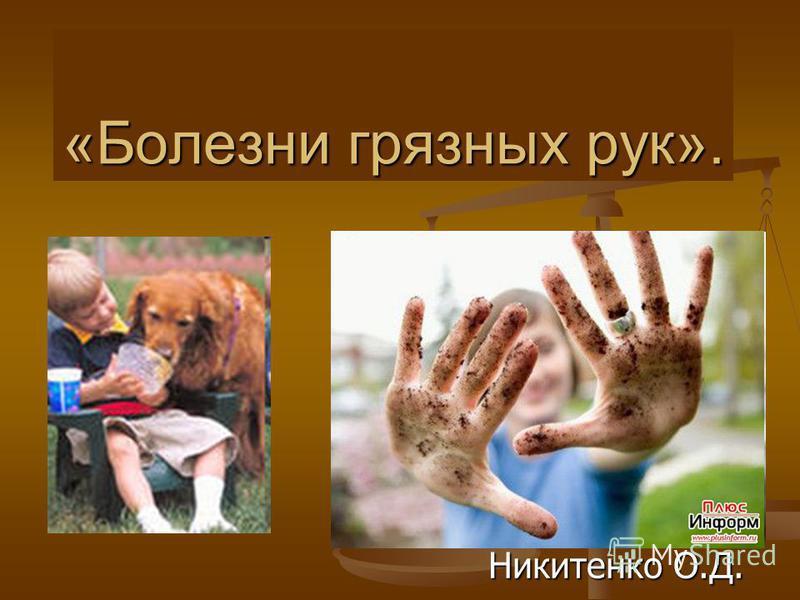 «Болезни грязных рук». Никитенко О.Д.