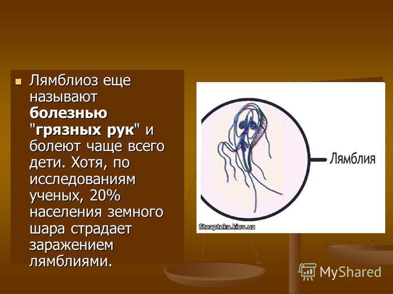 Лямблиоз еще называют болезнью