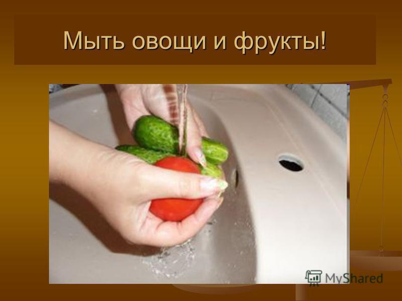 Мыть овощи и фрукты!