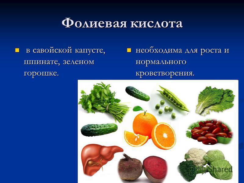 Фолиевая кислота в савойской капусте, шпинате, зеленом горошке. в савойской капусте, шпинате, зеленом горошке. необходима для роста и нормального кроветворения.