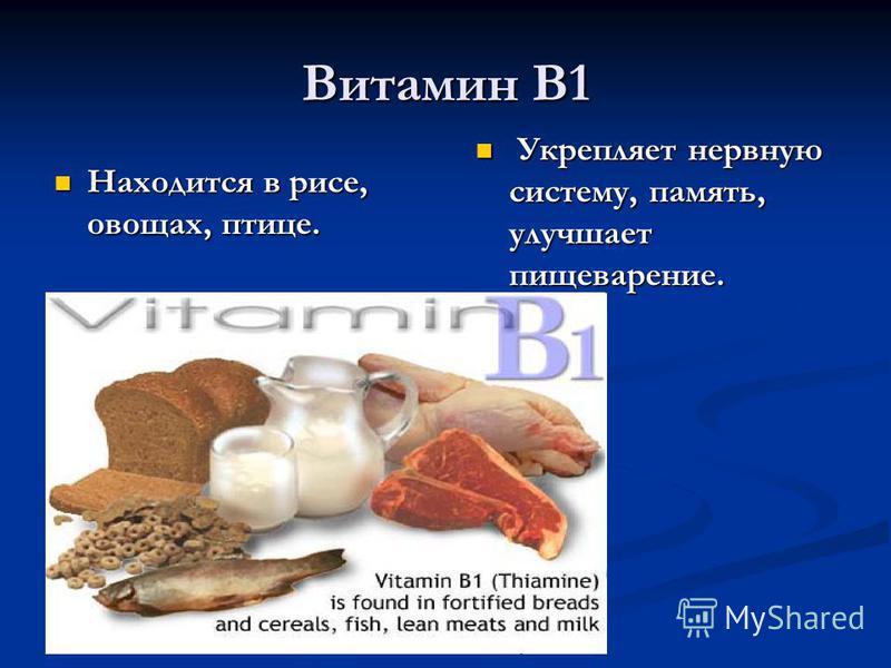 Витамин B1 Находится в рисе, овощах, птице. Находится в рисе, овощах, птице. Укрепляет нервную систему, память, улучшает пищеварение.