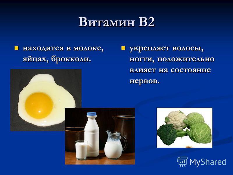 Витамин B2 находится в молоке, яйцах, брокколи. находится в молоке, яйцах, брокколи. укрепляет волосы, ногти, положительно влияет на состояние нервов.