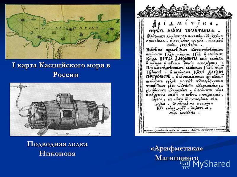 «Арифметика» Магницкого I карта Каспийского моря в России Подводная лодка Никонова