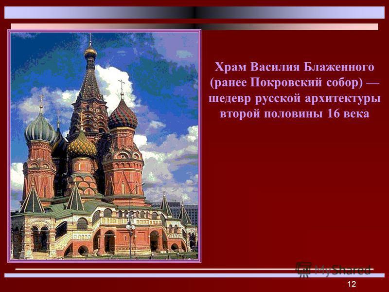 12 Храм Василия Блаженного (ранее Покровский собор) шедевр русской архитектуры второй половины 16 века